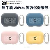 犀牛盾 AirPods 客製化保護殼 (上蓋+下蓋) AirPods Pro 3代 2代 1代 防摔殼 To travel is to live