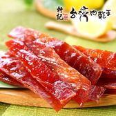 軒記-台灣肉乾王.801A檸檬豬肉乾(160g/包,共兩包)﹍愛食網
