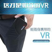 VR虛擬現實便攜3D眼鏡rv一體機ar可摺疊頭戴式4d智慧手機專用igo 祕密盒子