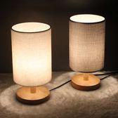 台燈 臥室床頭燈 實木可調光 創意小夜燈MJBL
