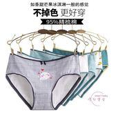 5條內褲女棉質中腰大尺碼檔棉質面料低腰可愛少女生的三角褲頭 新年鉅惠