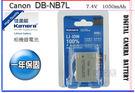 *數配樂*佳美能 Canon NB-7L NB7L 專用鋰電池 SD9 DX1 HS9 SX5 SX30IS G10 G11 G12