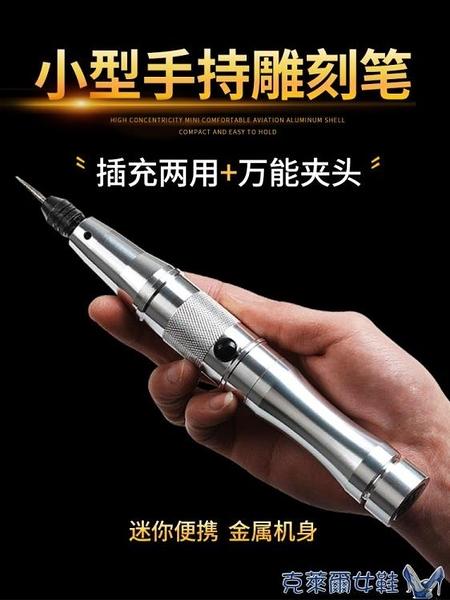 雕刻筆電動家用充電電磨機微型迷你電磨筆打磨機小型手持玉石電鉆 快速出貨