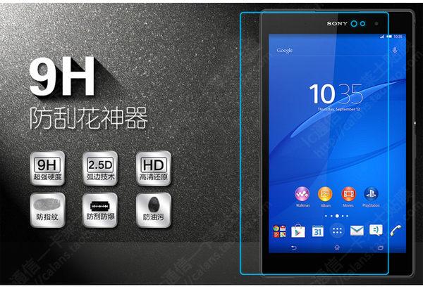 【三亞科技2館】SONY Xperia Z4 Tablet 10吋 9H鋼化膜 強化玻璃保護貼 螢幕保護膜 平板玻璃膜 玻璃貼