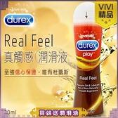 潤滑愛情配方 潤滑液 按摩液 情趣按摩油 Durex 杜雷斯 真觸感情趣潤滑液50ml