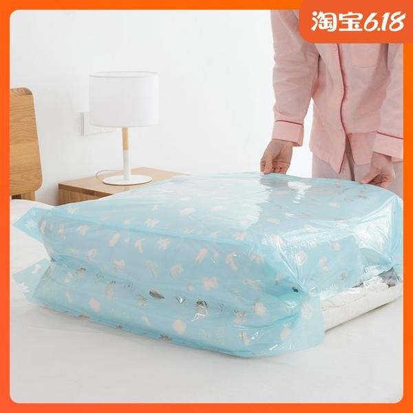 尺寸超過45公分請下宅配家用加厚真空壓縮袋大號抽氣棉被子衣物收納袋真空袋衣服整理袋子