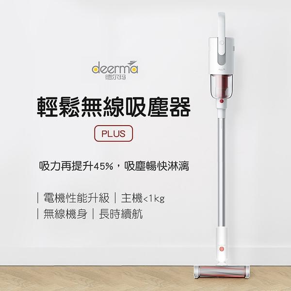 小米米家 德爾瑪 手持無線吸塵器 VC20 Plus 最新款