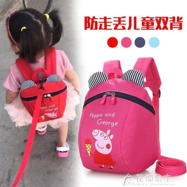 兒童書包幼兒園男女童1-3歲寶寶小書包雙肩牽引繩防走失丟失背包 花間公主