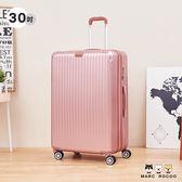 MARC ROCOO-30吋-尊爵再現拉絲紋抗刮行李箱-2933PLUS-玫瑰金