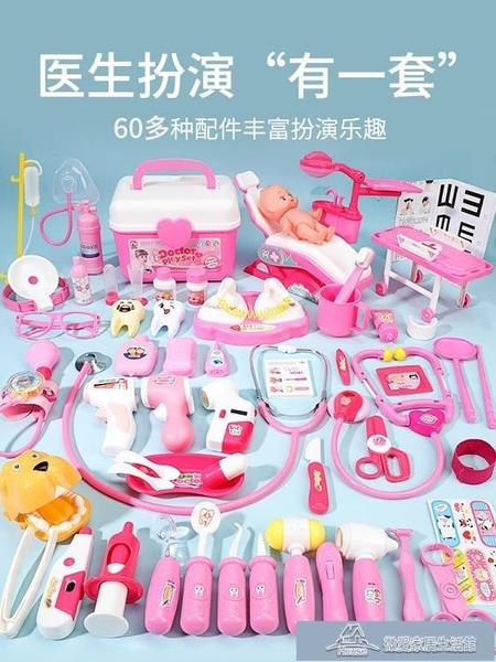 玩具 小醫生玩具套裝女孩醫療箱護士兒童打針過家家扮演聽診器寶寶工具