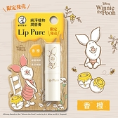曼秀雷敦Lip Pure純淨植物潤唇膏-香橙(維尼)