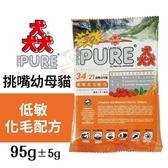 *KING WANG*PURE猋34 挑嘴幼母貓低敏化毛配方95g±5g‧美化髮膚保健‧貓糧