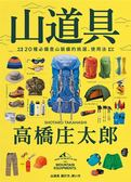(二手書)山道具:20種必備登山裝備的挑選、使用法