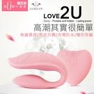【愛愛雲端】Love2U 8段變頻無線遙控情侶共震器-粉(特)