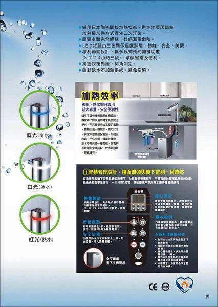 【瑋潔淨水】廚下加熱器.飲水機.電控式隱藏式高效能熱飲機 三溫 冰 冷 熱 型 豪宅