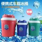 手提塑料车载带盖密封冷饮店冰块保温商用冷藏箱户外便携钓箱冰桶igo