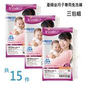 貼身寶貝 孕產婦坐月子專用免洗褲-XL 5入/包 三包組共15件