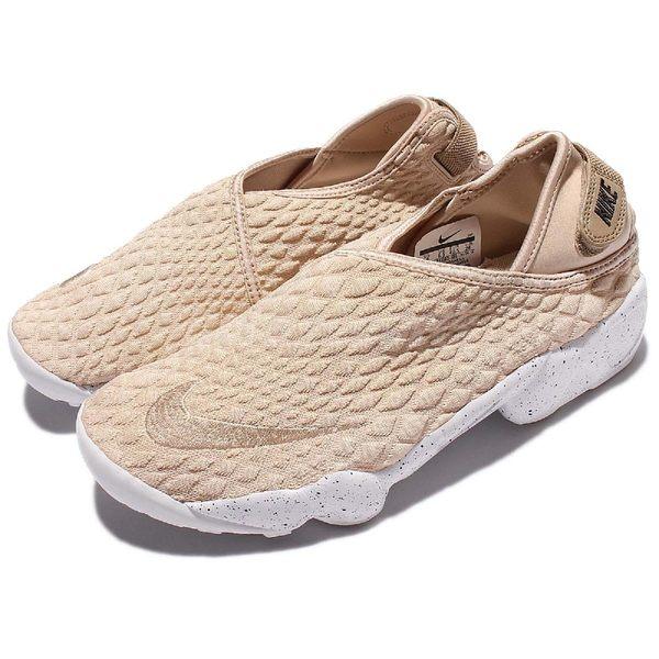 【六折特賣】Nike 慢跑鞋 Wmns Rift Wrap SE 卡其 白 潑墨底 忍者鞋 女鞋【PUMP306】 881192-100