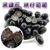 【果之蔬】美國加州黑寶石麝香無籽葡萄X1盒【每盒500克±10%】