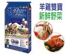 【LCB藍帶廚坊】羊雞雙寶15KG-狗飼料【第2包8折】