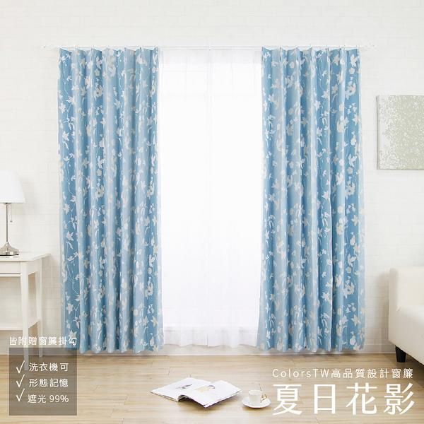 印花窗簾 夏日花影 100×165cm 台灣製 2片一組 一級遮光 可水洗 厚底窗簾 夏季淺色窗簾 兩倍抓皺