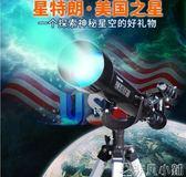 天文望遠鏡 天文天望遠眼鏡10000專業觀星深空兒童高倍高清5000學生倍 非凡小鋪 igo