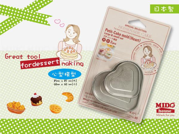 多功能不鏽鋼蛋糕鬆餅心型烘培模型/烤盤-NO.80《Midohouse》