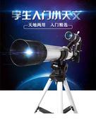 入門者高倍學生天文望遠鏡專業高清尋星兒童成人深空觀星夜視眼鏡igo 夏洛特居家
