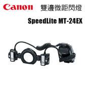 Canon SpeedLite MT-24EX 環形閃光燈 生態攝影利器 台灣佳能公司貨  24期0利率