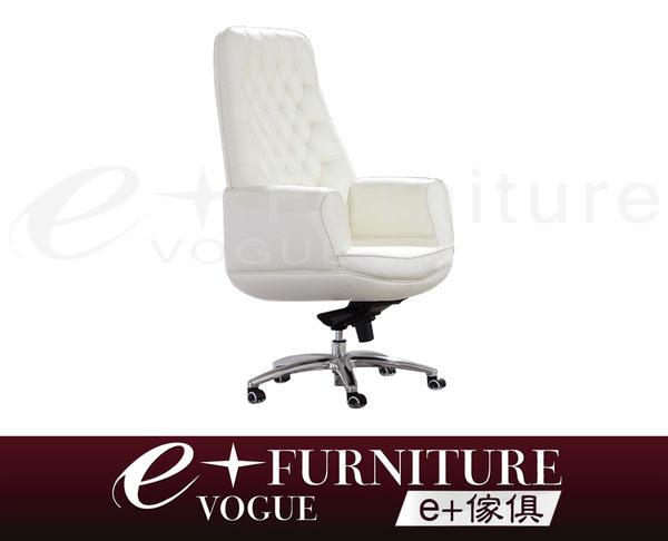 『 e+傢俱 』BC29 布萊爾 Blair 居家時尚牛皮單人椅/辦公椅/電腦椅 顏色尺寸皮布可訂製
