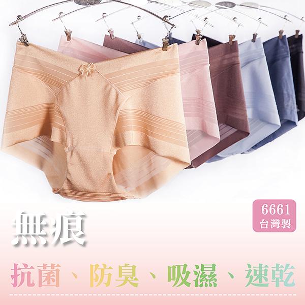 內褲【小百合】U6661 抗菌、防臭、吸濕、速乾 無痕內褲台灣製