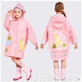 雨衣兒童雨衣幼兒園小學生小孩雨衣防水大童雨披男女童大帽檐寶寶雨衣 貝芙莉