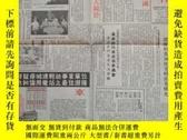 二手書博民逛書店罕見深圳特區報1985年1月10日Y398003