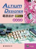 (二手書)Altium Designer電路設計國際認證:使命必達