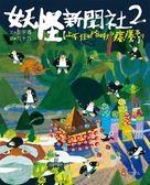 妖怪新聞社(2):止不住的哈啾與癢癢事件