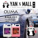 【妍選】限量優惠|專業汽車機車美容 Olima 專業級 PRO 柏油清潔劑2000ml+鐵粉軟化劑2000ml