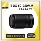 尼康 NIKON Z DX 50-250MM F/4.5-6.3 VR(公司貨) DX格式 遠攝 變焦 高雄晶豪泰