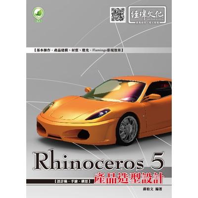 Rhinoceros 5產品造型設計