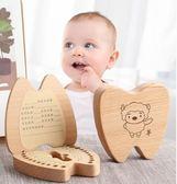 初心乳牙紀念盒男孩女孩乳牙盒兒童牙齒收藏盒寶寶掉換牙齒保存盒