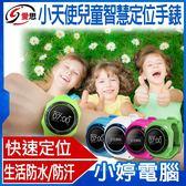 【免運+1111限定】全新 IS愛思 小天使兒童智慧定位手錶 雙監聽/鋰電池/GPS定位/生活防