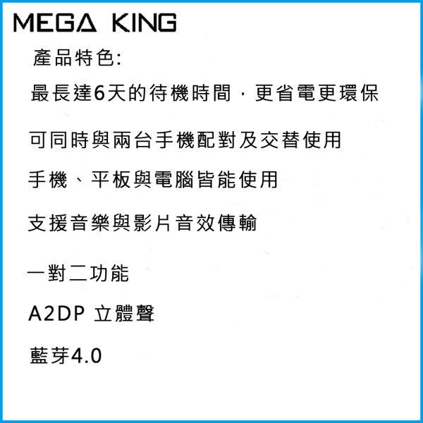 ▼MEGA KING MK102 一對二藍牙耳機/超長待機/省電/立體聲/SONY/索尼/Xperia Tablet Z 10.1/Z3 Tablet/Z4 Tablet