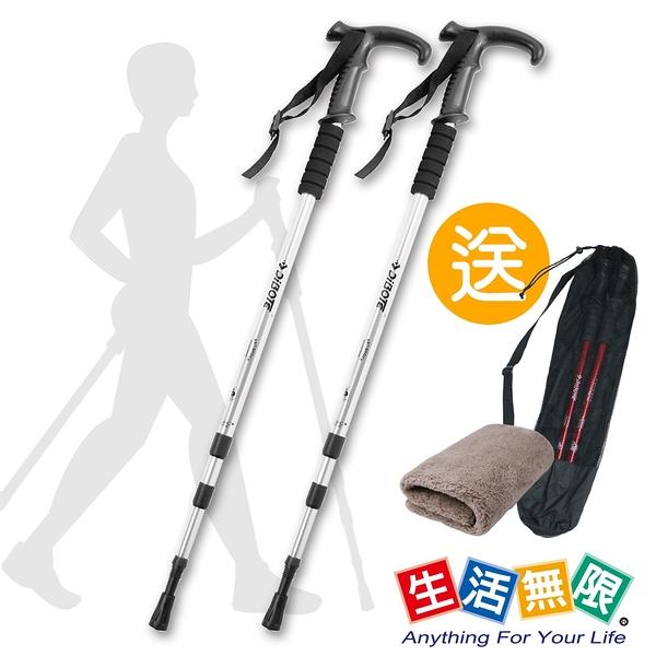 【生活無限】健走杖/行走杖/經典款三節 6061鋁合金/T柄 (銀色 2入) N02-109《贈送背袋+方巾》