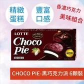 LOTTE 樂天CHOCO PIE 黑巧克力派 6顆裝