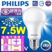 【有燈氏】活動限定 買十送二 PHILIPS 飛利浦 LED E27 7.5W 舒適光 球泡 燈泡 無藍光【PH-E277.5W】