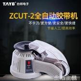 打包機 轉盤圓盤式膠紙機ZCUT-2雙面膠高溫膠帶膠紙切割機自動切割膠帶 生活主義