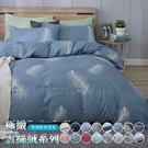 【BEST寢飾】雲絲絨 床包枕套組or薄被套1件 單人 雙人 加大 特大 均一價 舒柔棉 台灣製造 多款任選