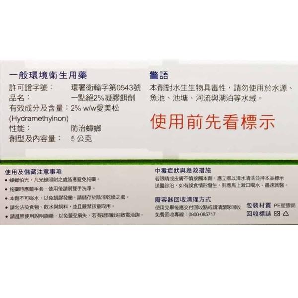 一點絕2%凝膠餌劑 5g/支◆德瑞健康家◆