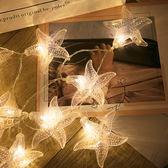 LED海星燈臥室房間個性創意裝飾燈少女心北歐風彩燈閃燈串燈wy【全館免運八折下殺】