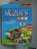 【書寶二手書T8/少年童書_ZGB】成語故事一本通_幼福編輯部