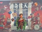 【書寶二手書T4/少年童書_KC7】神奇飛天書(新版)_威廉.喬伊斯,  劉清彥